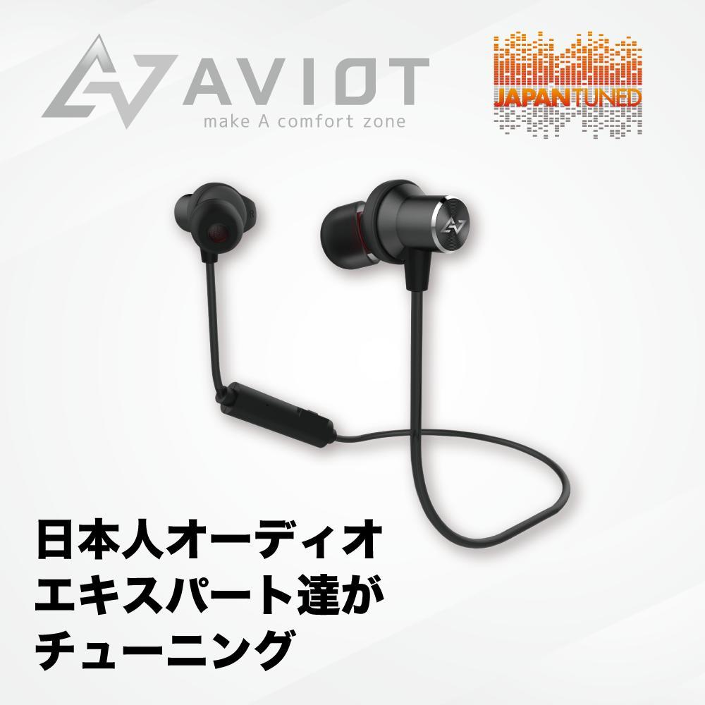 AVIOT WE-D01a iPhone8, X 対応 ワイヤレス イヤホン Bluetooth iPhone Android マグネット イヤホン Bluetooth イヤホン ブルートゥース ハンズフリー 防水 イヤホン スポーツ 軽量 高音質 AAC apt-X SBC ダイナミック型【国内正規品】