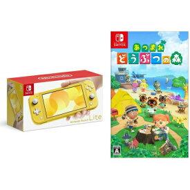 【新品】任天堂 Nintendo Switch Lite イエロー + あつまれどうぶつの森ソフトセット