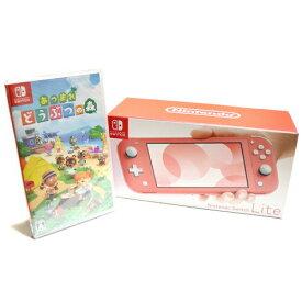 【新品】任天堂 Nintendo Switch Lite コラール + あつまれどうぶつの森ソフトセット