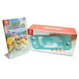 【新品】任天堂 Nintendo Switch Lite ターコイズ + あつまれどうぶつの森ソフトセット