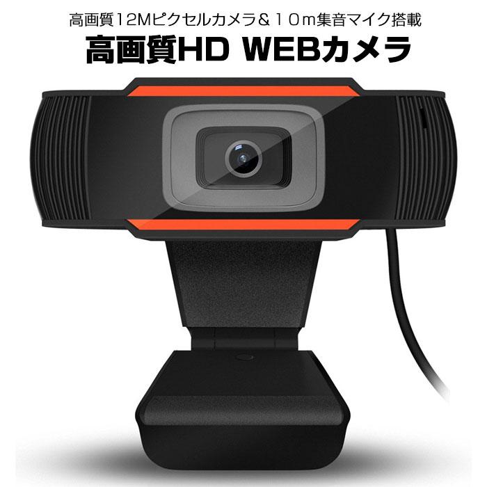 高画質HD WEBカメラ USBカメラ ガラスレンズ 光学レンズ ◇DEL-A870