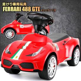 乗用玩具 フェラーリ 488 GTE Ferrari 正規ライセンス 足けり乗用 乗用玩具 押し車 子供が乗れる 本州送料無料 [足けり フェラーリ488]