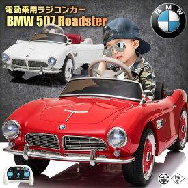 乗用玩具 乗用ラジコン BMW 507(ビー・エム・ダブリュー)Roadster Wモーター ライセンス ペダルとプロポで操作可能 電動ラジコンカー 子供 おもちゃ ラジコンカー 電動乗用玩具 電動乗用ラジコンカー【あす楽】