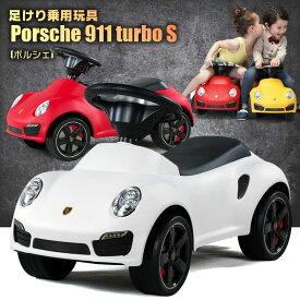 乗用玩具 足けり 乗用玩具 ポルシェ 911 ターボ S Porsche 911 turbo S ライセンス 足けり乗用 乗用玩具 押し車 子供 おもちゃ のりもの 贈り物 プレゼント 誕生日 おすすめアイテム 本州送料無料 [83400]【あす楽】