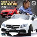 完成車サービス★乗用ラジコン BENZ C63S AMG ベンツ正規ライセンス品のハイクオリティ ペダルとプロポで操作可能な電…