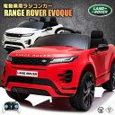 乗用玩具 乗用ラジコン RANGE ROVER EVOQUE ランドローバー レンジローバー イヴォーク ライセンス ペダルとプロポで…
