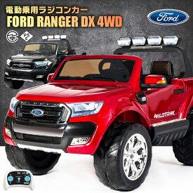 史上最強の4WD 乗用ラジコン フォード レンジャー デラックス NEWモデル FORD RANGER 超大型 二人乗り可 ペダルとプロポで操作可能 電動ラジコンカー 乗用玩具[プレゼント ランキング][ラジコン フォード デラックス DX-4WD]