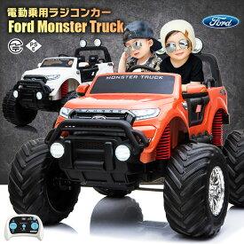 乗用ラジコン フォード レンジャー モンスタートラック(FORD RANGER)二人乗り 4WD&大型バッテリー ライセンス 電動ラジコンカー 乗用玩具 子供が乗れるラジコンカー 電動乗用玩具 電動乗用ラジコンカー 本州送料無料 [フォード モントラ DK-MT550]