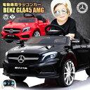 乗用玩具 乗用ラジコン BENZ GLA45 AMG ベンツ正規ライセンス品のハイクオリティ ペダルとプロポで操作可能な電動ラジ…