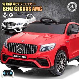 乗用ラジコン BENZ GLC63S AMG ベンツ正規ライセンス品のハイクオリティ ペダルとプロポで操作可能な電動ラジコンカー 乗用玩具 子供が乗れるラジコンカー 電動乗用玩具 本州送料無料