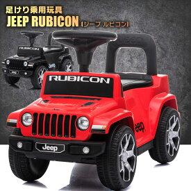 乗用玩具 足けり 乗用玩具 ジープ ラングラー ルビコン JEEP WRANGLER RUBICON ライセンス 足けり乗用 乗用玩具 押し車 子供 おもちゃ のりもの 贈り物 プレゼント 誕生日 おすすめアイテム