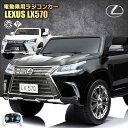 乗用ラジコン レクサス(LEXUS)LX570 大型!二人乗り可能! Wモーター&大容量バッテリー 正規ライセンス品のハイク…