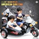 乗用玩具 アメリカン バイク サイドカー 2人乗り 電動乗用玩具 American side car ペダルで簡単操作可能な電動カー 電…