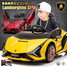 乗用玩具 乗用ラジコン ランボルギーニ(Lamborghini)SIAN Wモーター ライセンス ペダルとプロポで操作可能 電動ラジコンカー 乗用玩具 子供 おもちゃ ラジコンカー 電動乗用玩具 電動乗用ラジコンカー【あす楽】
