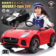 乗用ラジコンJAGUARF-typeSVRジャガー正規ライセンス品のハイクオリティペダルとプロポで操作可能な電動ラジコンカー乗用玩具子供が乗れるラジコンカー電動乗用玩具本州送料無料