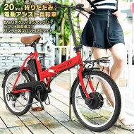 電動自転車電動アシスト自転車20インチ折りたたみ自転車パスピエ20Rシマノ社製外装6段ギア搭載軽量リチウムバッテリーTSマーク折畳電動自転車【代引き不可】