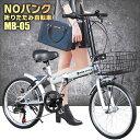 折りたたみ自転車 ノーパンク 自転車 カゴ付き 20インチ ちょっとしたお買い物に便利 シマノ社製6段ギア搭載 折り畳み…