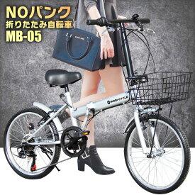 折りたたみ自転車 ノーパンク 自転車 カゴ付き 20インチ ちょっとしたお買い物に便利 シマノ社製6段ギア搭載 折り畳み自転車 折畳自転車 MOBI CYCLE[プレゼント ランキング 新生活 通勤 通学] MB-05