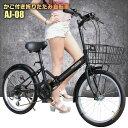 ★本州送料無料★ 折りたたみ自転車 20インチ ライト・カギ・カゴ付き 買い物や通勤に シマノ社製6段変速ギア 折り畳…
