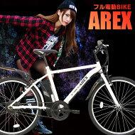 フル電動自転車26インチクロスバイク24V5Ahリチウムバッテリーフル電動アクセル付き電動自転車モペットタイプmoped電動自転車【公道走行不可[AREXアレックス]