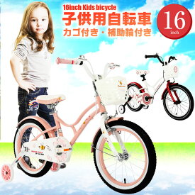 ★期間限定超特価★子供用自転車 16インチ LENJOY 補助輪付き かご付き 自転車 軽量 キッズバイク オススメ おしゃれ かっこいい かわいい 保育園 幼稚園 幼児 5歳 6歳 7歳 8歳 男の子にも女の子にも [LS16-4]