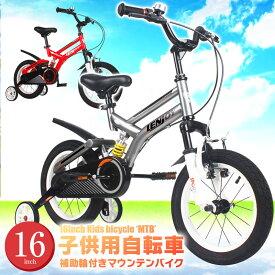 子供用自転車 16インチ LENJOY MTB マウンテンバイク 補助輪付き フルサスペンション 自転車 軽量 キッズバイク オススメ おしゃれ かっこいい 保育園 幼稚園 幼児 5歳 6歳 7歳 8歳 男の子にも女の子にも [LS16-11]