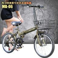 折りたたみ自転車自転車[ライト・鍵・空気入れ付き]カゴ付き20インチちょっとしたお買い物に便利シマノ社製6段ギア搭載折り畳み自転車折畳自転車[プレゼントランキング新生活通勤通学]MB-06