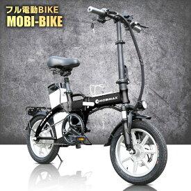 フル電動自転車 14インチ 折りたたみ 大容量48V8Ahリチウムバッテリー ブレーキランプ付 フル電動 アクセル付き電動自転車 モペットタイプ moped サスペンション 折畳 電動自転車【公道走行不可 [MOBI-BIKE]