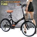 折りたたみ自転車 20インチ カゴ付きで買い物や通勤に便利! シマノ社製6段変速ギア付き折り畳み自転車 街乗りに最適…