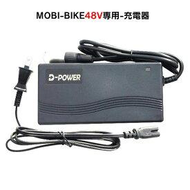 フル電動自転車 48V MOBI-BIKE48専用 充電器