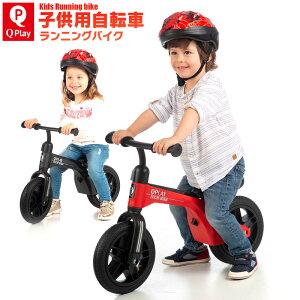 子供用自転車 ペダルなし Q play テックバイク バランス キック バイク ランニングバイク トレーニング 自転車 軽量 キッズバイク かっこいい かわいい 保育園 幼稚園 幼児 2歳 3歳 4歳 5歳 男の