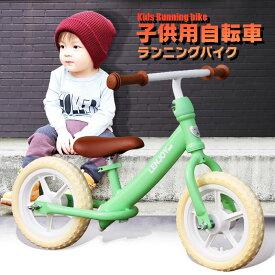 子供用自転車 ペダルなし LENJOY バランス キック バイク ランニングバイク トレーニング 自転車 軽量 キッズバイク かっこいい かわいい 保育園 幼稚園 幼児 2歳 3歳 4歳 5歳 男の子にも女の子にも [S100-12]【あす楽】