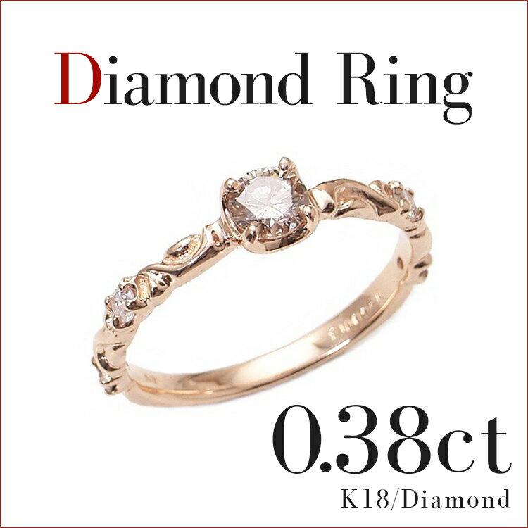 【エントリーでP5倍】【送料無料】K18PG 一粒 ブラウンダイヤモンド アラベス クリング 0.38ct ダイヤモンド リング ダイアモンド 指輪 Diamond Ring ダイヤモンドリング 【重ねづけ リング】シャンパン