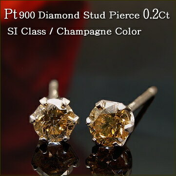【SIクラス シャンパンカラー】プラチナ Pt900 ブラウンダイヤモンド ピアス ダイヤ スタッドピアス 0.2ct 6本爪 ※pema