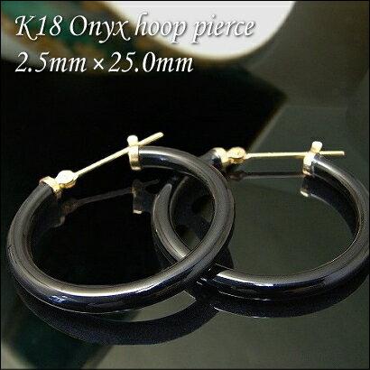 【エントリーでP15倍】K18オニキス シンプル フープ ピアス 2.5mm×25.0mm フープピアス【送料無料】※pema