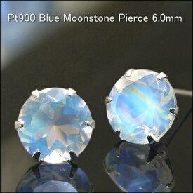 プラチナ Pt900 ブルームーンストーン ピアス 6mm【6月誕生石】【送料無料】※pema