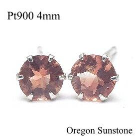 カラーストーン ピアス プラチナ Pt900 オレゴンサンストーン ピアス 4mm【太陽の石】【プラチナ ピアス】【Platinum Pierce】【送料無料】※pema
