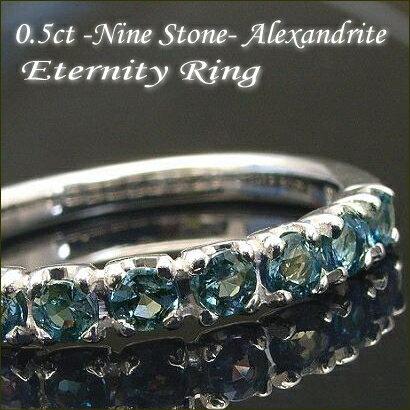 【10%OFF&ポイント10倍】【0.5ct 9石】アレキサンドライト エタニティリング Nine Stone K18 ゴールド プラチナ Pt900