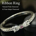 再入荷【数量限定販売】ナチュラル 天然 ピンクダイヤ リング & ペアシェイプ ダイヤ リボンリング K18 3種 ダイヤモ…
