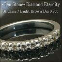 ダイヤモンド エタニティリング ダイヤ スイートテン リング 0.3ct【SIクラス ライト ブラウンダイヤ】10石 K18 10周年記念 シャンパンカラー 指輪 Diamond Ring 【重ねづけ リング】ダイヤモンドリング【スイート10】
