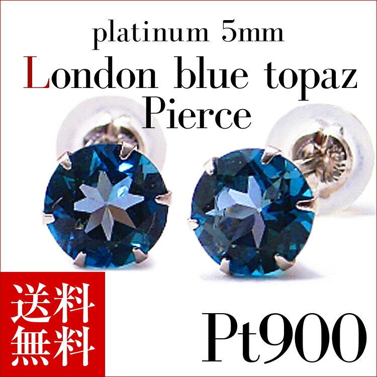 プラチナ Pt900 ロンドンブルートパーズ ピアス 5mm【11月誕生石】【Platinum Pierce】【送料無料】※pema