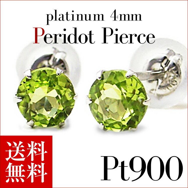 プラチナ Pt900 ペリドット ピアス 4.0mm【8月誕生石】【送料無料】※pema