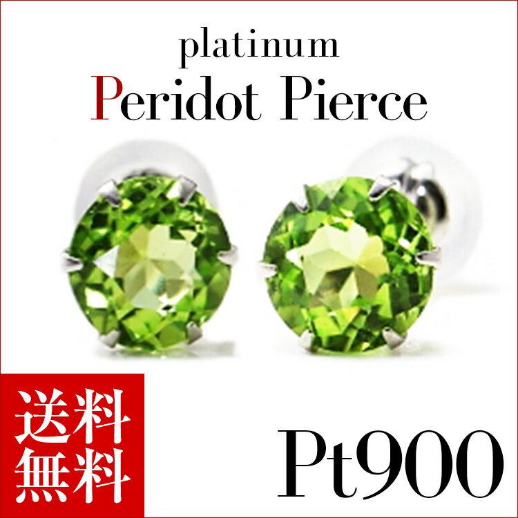 プラチナ Pt900 ペリドット ピアス 5mm【8月誕生石】【送料無料】※pema