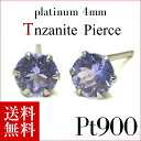 プラチナ Pt900 タンザナイト ピアス 4.0mm ※pema