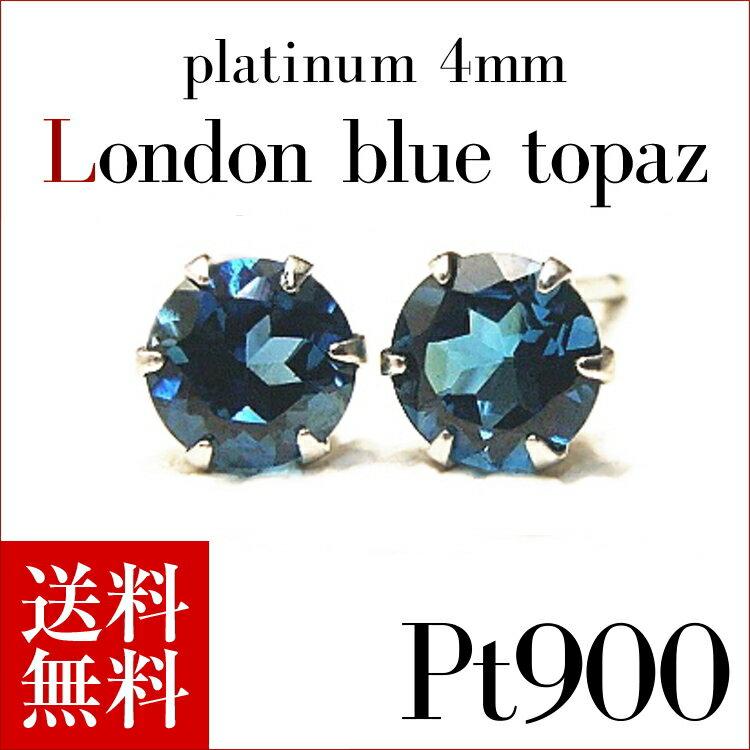 プラチナ Pt900 ロンドンブルートパーズ ピアス 4mm【11月誕生石】【Platinum Pierce】【送料無料】※pema