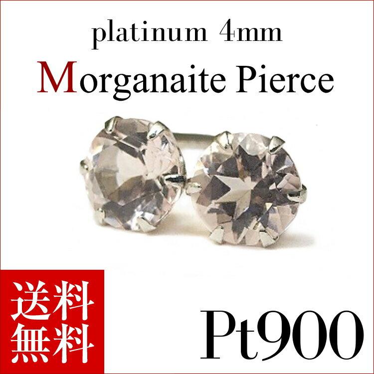 プラチナ Pt900 モルガナイト ピアス 4mm【送料無料】※pema