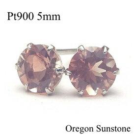 カラーストーン ピアス プラチナ Pt900 オレゴンサンストーン ピアス 5mm【太陽の石】【プラチナ ピアス】【Platinum Pierce】【送料無料】※pema