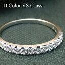 【Dカラー VSクラス】ダイヤモンド エタニティリング ダイヤ リング 0.25ct 鑑別カード付き K18 ゴールド プラチナ Pt900 指輪 Diamond Ring ダイヤモンドリング【重ねづけ リング】