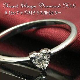 SIクラス 0.13ct アップ ハートシェイプ ダイヤモンド リング K18 ゴールド 3種 ※プラチナ Pt900でも作成可【ダイヤモンド ダイアモンド ダイヤ リング 指輪 Diamond Ring】ダイヤモンドリング ハートダイヤモンド
