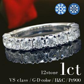 ダイヤモンド エタニティリング ダイヤ リング 1ct【H&C VSクラス G〜Dカラー 12石】プラチナ Pt900 指輪 Diamond Ring ダイヤモンドリング H&C ハート&キューピッド